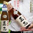 【あす楽対応】 還暦祝い 退職祝い プレゼント 男性 父 酒 名入れラベル酒 <プリントラベル> 日本酒 地酒 還暦 プレゼント 男性 名入れ酒