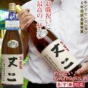 退職祝い プレゼント 男性 モンドセレクション5年連続金賞 名入れラベル酒<プリ