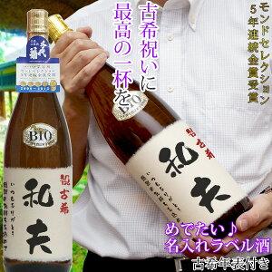 【あす楽対応】 古希 お祝い 父 名入れ 酒 名入れラベル酒 <プリントラベル> 古希 祝い …