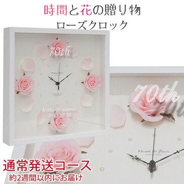 古希 お祝い ローズクロック(ピンク)【掛け時計 花時計 プリザーブドフラワー 名入れ プレゼント 古希祝い】