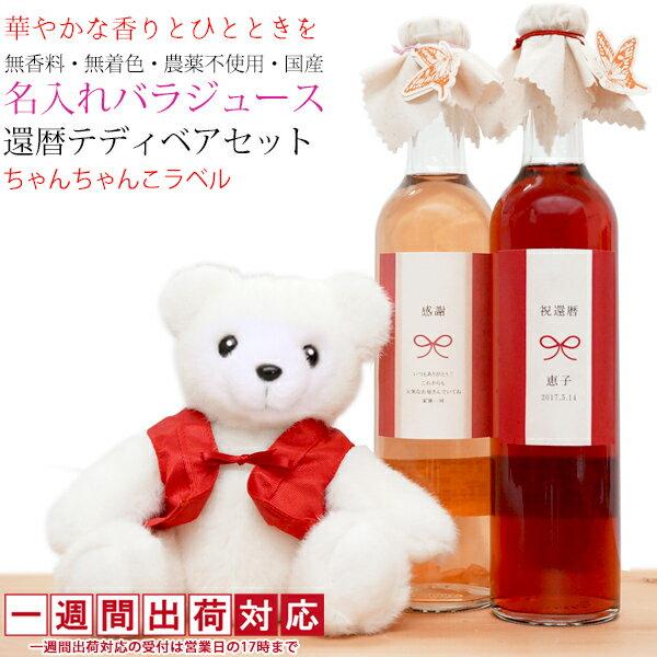 還暦祝い プレゼント 60歳 赤いちゃんちゃんこの還暦ベアと農薬不使用 国産 バラジュースのセット(ちゃんちゃんこデザイン名入れラベル)薔薇ローズジュース 無香料 無着色 オーガニックジュースセット