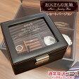 還暦祝い 父 レザー調 メンズジュエリーボックス お父さんの宝箱 ショートバージョン <通常出荷> 時計ケース ジュエリーケース 還暦祝い プレゼント 男性