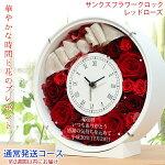 【翌日発送】還暦祝い女性バラのプリザーブドフラワーの花時計サンクスフラワークロック(レッドローズ)還暦祝い母刻印プレゼント時計名入れスワロスワロフスキー