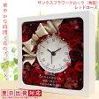 【翌日発送】 退職祝い プレゼント 男性 女性 バラのプリザーブドフラワーの花時計 サンクスフラワークロック 角型(レッドローズ)【花 時計 結婚祝い プレゼント 名入れ 刻印 贈り物 スワロ スワロフスキー】