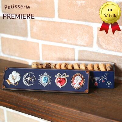ホワイトデーに喜ばれるおすすめお菓子 Patisserie PREMIERE ビジューサブレ