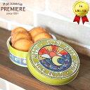 サンムーンオレンジ プチギフト オレンジクッキー お菓子のミカタ 太陽と月缶 ステン
