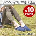 【ポイント10倍】アルコペディコ クラシックライン LIGHT(ライト)【送料無料】 コンフォート軽量サンダル[軽い/歩きやすい/疲れにくい/コンフォートサンダル/外反母趾予防/3E/旅行/レディース/メンズ/オフィスサンダル/スリッパ/arcopedico]