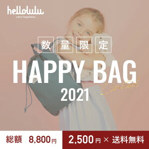 【送料無料】Hellolulu kids Happy bonico Bag ハロルル 福袋 2021 キッズ ハッピーバッグ ラッキーバッグ ショルダーバッグ ミニバッグ レディース メンズ バックパック【2021年1月1日より順次発送】