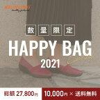 【送料無料】ARCOPEDICO Happy bonico Bag アルコペディコ 福袋 2021 レディース ハッピーバッグ ラッキーバッグ ブーツ ロング サンダル スニーカー コンフォートブーツ 軽量 外反母趾 歩きやすい 痛くない 柔らかい【2021年1月6日より順次発送】