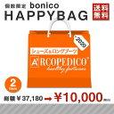 ARCOPEDICO Happy bonico Bag(ロングブーツ&シューズ)【¥10000】【送 ...