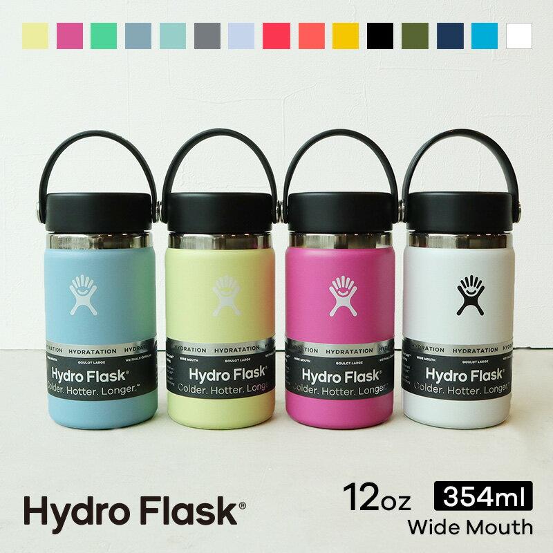 ハイドロフラスク Hydro Flask 12 oz Wide Mouth ステンレスボトル(354ml)【送料無料】[12オンス ワイドマウス マグボトル マイボトル ドリンクボトル 水筒 直飲み 保温 保冷 魔法瓶 二重壁真空断熱技術 ギフト プレゼント ハワイ]