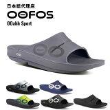 ウーフォス/OOFOS OOahh Sport(ウーアースポーツ)【送料無料】[サンダル/スリッパ/リカバリーシューズ/スポーツ/ランニング/マラソン/トライアスロン/ヨガ/トレッキング/ハイキング/メンズ/レディース/ユニセックス]