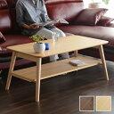 【28時間限定10%offクーポン! 4/9 20:00~】センターテーブル ローテーブル コーヒーテーブル 木製 カラーが選べる ナチュラル ブラウン 茶色 おしゃれ モダン シンプル かわいい