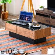 ローテーブルテーブルウォールナット柄収納付き鏡面ガラステーブルセンターテーブルリビングテーブルカフェテーブル幅105