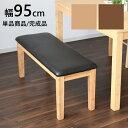 椅子 ベンチ ダイニングベンチ 食卓 イス リビング ベンチチェア 木...