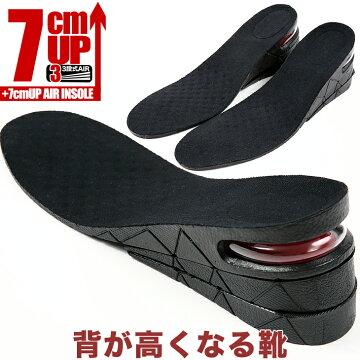 シークレットインソール7cmアップ3段式シークレットシューズに変身お気に入りの靴がシークレットシューズに【insole7cm】