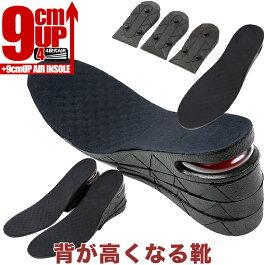シークレットインソール9cmアップ4段式シークレットシューズに変身お気に入りの靴がシークレットシューズに【insole9cm】