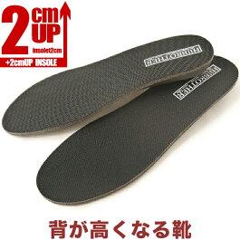 履き心地抜群!2cmUP低反発インソール中敷き【低反発】衝撃吸収インソール防臭加工メンズレディーススニーカーブーツビジネスシューズレインブーツパンプス靴インソール革靴の中敷に!