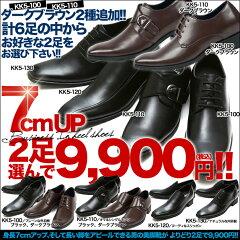 シークレットシューズ 7cm背が高くなる靴シークレットシューズ 2足セットシークレットシューズ…