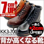 7cm背が高くなるシークレットブーツ7cm身長upメンズブーツ【kk3-700】