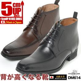 シークレットシューズビジネスシューズメンズシューズマドラス製DM614