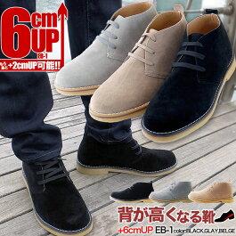 背が高くなる靴シークレットブーツ6cmアップ6cm背が高くなるメンズブーツメンズブーツシークレットシューズ6cmアップeb-1