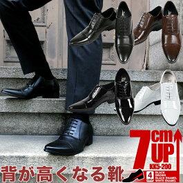 シークレットシューズ7cmアップメンズ結婚式にストレートチップ内羽ロングノーズ7cm背が高くなるシークレットシューズドレスシューズフォーマルシューズビジネスシューズkk5-200
