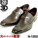 28cm29cm30cmビジネスシューズ紳士靴大きいサイズの靴キングサイズ...