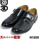 28cm 29cm 30cm ビジネスシューズ モンクストラップ 紳士靴大きいサイズの靴専門店通勤靴 通学靴 外羽根 n1205
