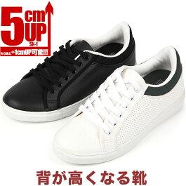 【5cmUP】シークレットシューズシークレットスニーカーインヒールスニーカーシークレットインソールプレゼント[sk-1]