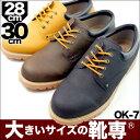 大きいサイズの靴専 キングサイズ スニーカー28.0cm 2...