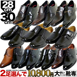 28cm29cm30cmビジネスシューズ紳士靴2足セット大きいサイズの靴キングサイズ2足セットで8,000円軽量制菌消臭幅広3E