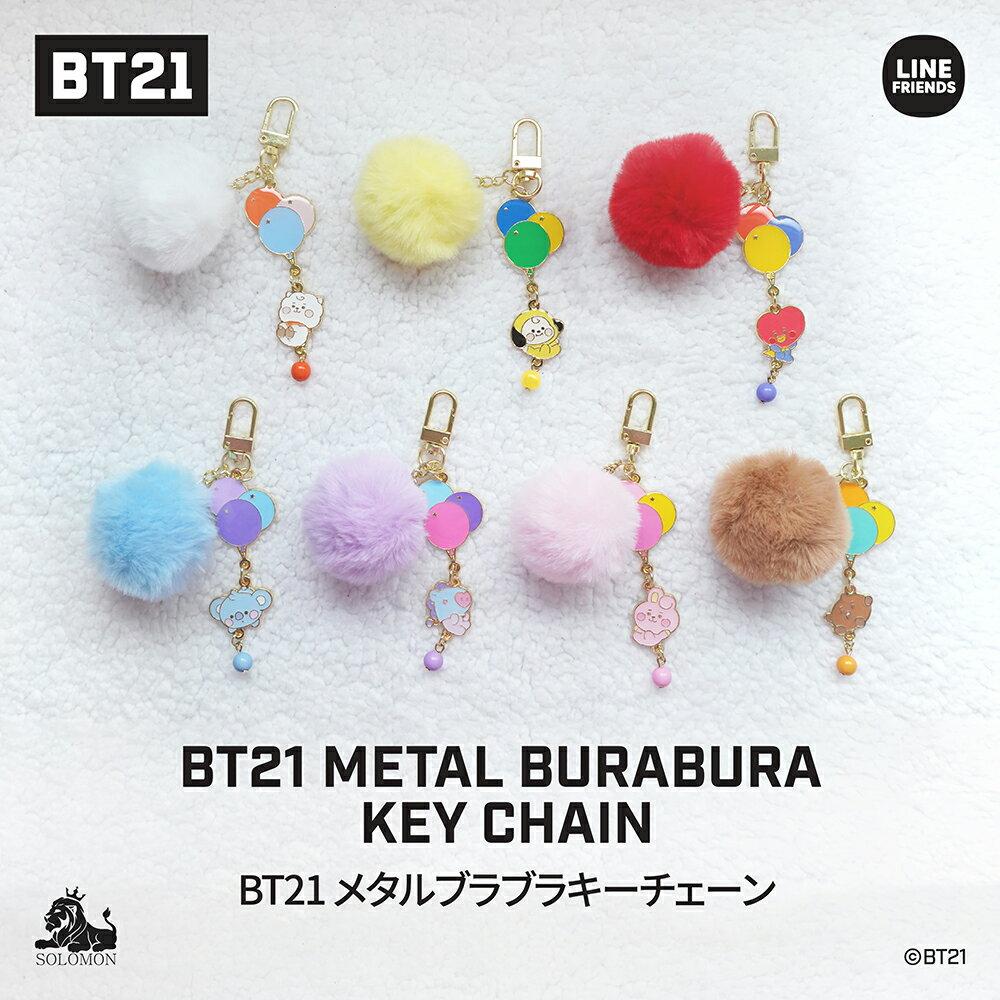 栽培セット, 種子栽培セット BT21 Metal Burabura Chain BABY