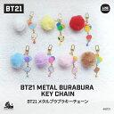 BT21 メタル ブラブラ キーチェーン Metal Burabura Chain ファー キーリング キーホルダー ふわふわ 風船 BABY ベビー かわいい チビ プレゼント ポンポン