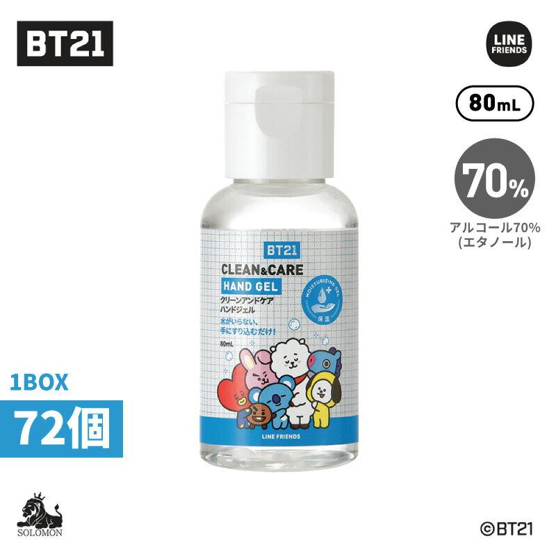 衛生日用品・衛生医療品, ハンドジェル・除菌ジェル 1Box(72)BT21 80ml CLEANCARE HANDGEL 70 2020 BT21