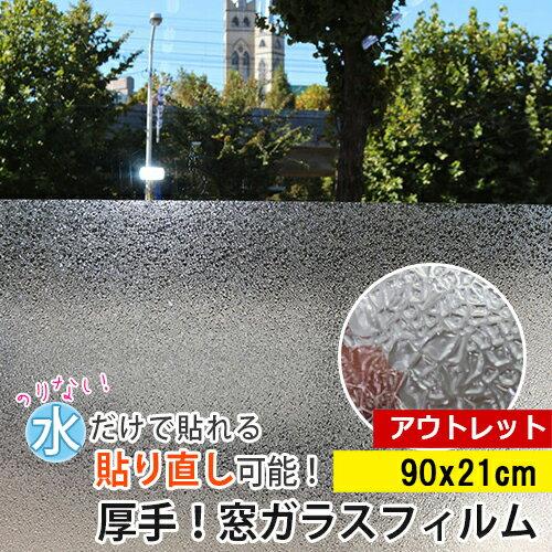 壁紙・装飾フィルム, ウォールステッカー  W-02 (90cm21cm) (ok