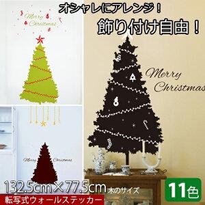 転写式 ウォールステッカー ツリー(LLサイズ) Christmas ツリー おしゃれ ビックツリー ナチュラル 植物 オリジナルデザイン 飾り付け自由 大きいサイズ 特大サイズ 簡単 DIY 選べる11色 賃貸OK