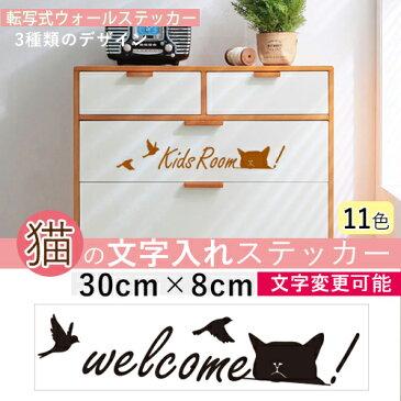 転写式 ウォールステッカー  猫の文字入れステッカー(30cmサイズ)オリジナル オーダーメイド 文字入れ無料 猫 ネコ ねこ キャット 黒猫 ペット 動物 シルエット 可愛い 簡単 DIY 選べる11色 賃貸OK ゆうパケット発送