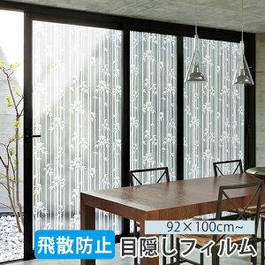 【窓ガラスフィルム】ホワイト...