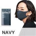 3枚入りSUPPINA マスク潤う 保湿マスク 3枚入り ネイビー小顔効果 UV効果花粉99%カット洗えるマスク