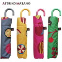 ATSUKO MATANO またのあつこ折りたたみ傘 レトロなプリントイエロー、グレー、ピンクグリーン 雨具 レイングッズ