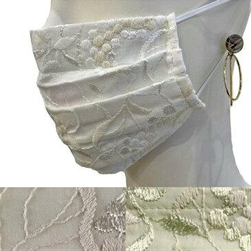洗えるマスク レース日本製 大人用花模様 消臭効果ホワイト ベージュ ミントグリーン 布マスク替えガーゼ付き 洗濯可能