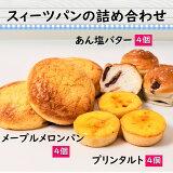 スィーツパンの詰め合わせ★ショックフリーザーでの冷凍発送★メープルメロンパン他