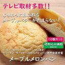 《テレビ取材多数!!パンオブザイヤー金賞受賞》 メープルメロンパン 10個セット