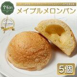 一番人気メープルメロンパンの単品5個セット