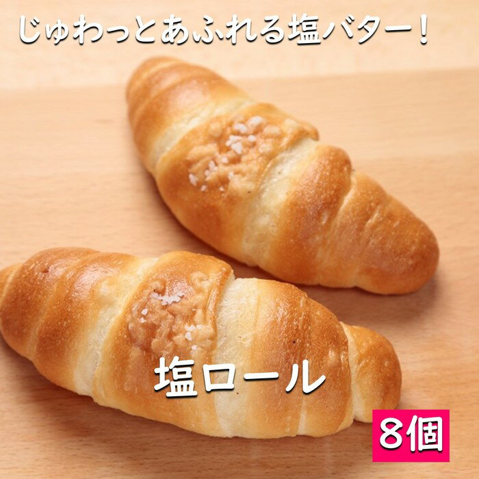 《テレビ取材多数!!パンオブザイヤー金賞受賞の店!!》塩ロール 8個セット【ロールパン 塩パン おいしいパン 美味しいパン パン 冷凍 おいしい 美味しい 詰め合わせ 詰め合わせセット お取り寄せ】