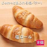 人気の食事パン『塩ロール』の単品8個セット