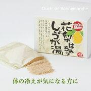 【化学調味料・香料・着色料・保存料・防腐剤不使用】素材にこだわった花梨はちみつしょうが湯