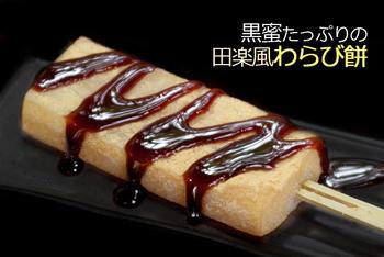 わらび餅だけど、アイスとしても食べれちゃう!?・・・両方イケます!『田楽風わらび餅』