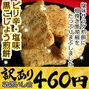 訳ありなおいしさ!あらびき黒胡椒がたっぷりきいた塩味サラダせんべい【RCP】【20P30May15】